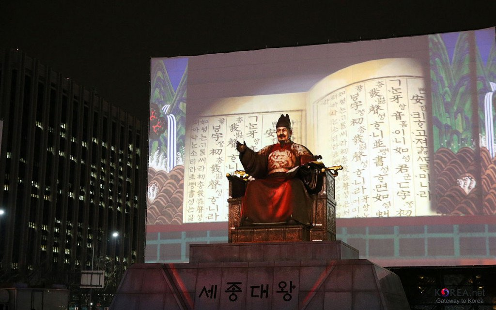 5 Interesting Facts About The Korean Language That You Should Know